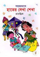 Sohojvabe Hater Lekha Shekha (Praromvik Part)