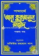 Shobdarthe Al Quranul Mojid 5th Khondo