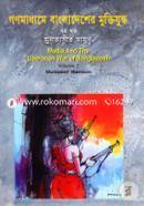 Media and the Liberation War of Bangladesh -7th Khondo