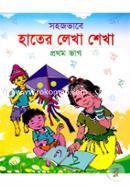 Sohojvabe Hater Lekha Shekha (1st Part)