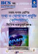 9th-10th Shrenir Tottho O Jogajog Projukti (Computer) Vittik Guruttopurno MCQ