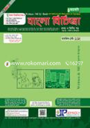 Bangla Bichitra -Bangla 1st O 2nd Part Sohopath (Uponyas O Natok)