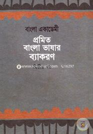 Bangla Academy Pramita Bangla Bhashar Byakaran 2nd Part