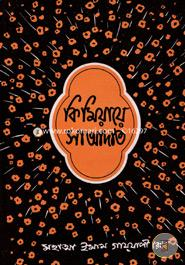 Kimiyaye Sadath 3rd Part