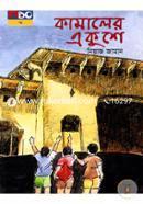 Kamal's Ekushe