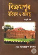 Bikrampur Itihas And Baktitya 4th Part