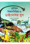 Chotoder Biggan Pidiya-6 : Dainosor Jug