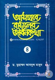 Ashabe Rasuler Jibonkotha -4th Part