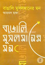 Bangali Musulmaner Mon