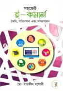 Shohojei E-commerce (Toiri, Porichalona Ebong Somprosaron)