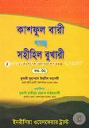 Kashful Bari Sharhu Sohihul Bukhari (32 Khondo)