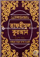 Tafhimul Quran 12th Part