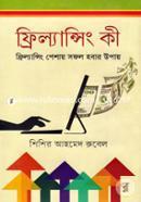 Freelancing Ki : Freelancing Peshay Sofol Hobar Upay