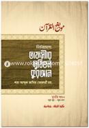 Tafseere Mujihul Quran (3rd Part)