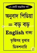 Onubad Pedia= Boro Boro English Bakko Triptisoho Bughar Dictionary