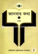 Janbar Katha Vol. 10 (Dorshon)