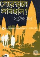 Gorosthane Sabdhan