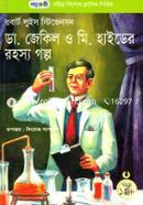 Dr. Jakil O Mr. Hayder Rohosho Golpo