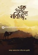 Ek Dighol Dine Nabiji (sa.)
