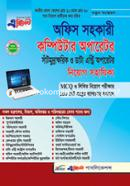 Excellent Office Sohokari Cam Computer Operators Ebong Satmudrakkhorik Niyog Sohayika (For written and oral examination)