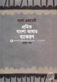 Bangla Academy Pramita Bangla Bhashar Byakaran 1st Part