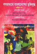 Media and the Liberation War of Bangladesh -22th Part