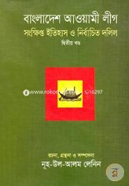 Bangladesh Awami League Sonkhipto Etihash O Nirbachito Dolil 2nd Part