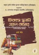 Fikhus Sunani Oyal Asar-3rd Part