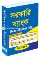 Sorkari Bank Recruitment Guide