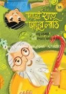 Dadur Hate Jadur Lathi
