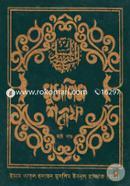 Muslim Shorif -6th Part