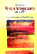 Bangladeshe Ushor Ba Fosoler Zakat : Gurutto o Proyog