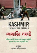 Ajadir Loray-KASHMIR–The Case For Freedom
