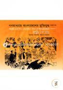 Media and the Liberation War of Bangladesh -1st Part (Cartoons)