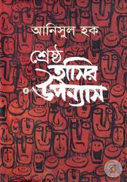 Shreshtho Hashir Uponyas