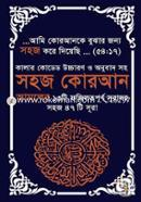 color coded Uccharon O Onubad Soho Sohoj Quran (Amoler 13ti Fojilotpurno Surasoho 47ti Sohoj Sura)