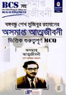 Bangobondhu Shekh Mujibur Rahmaner Osomapto Attojiboni Vittik Guruttopurno MCQ