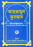 Ahkamul Quran 2nd part