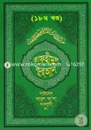Tafhimul Quran 18th Part
