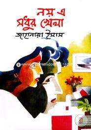 Noy A Modhur Khela