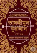 Tafhimul Quran 8th Part