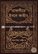 Tafsire Ibne Kachir : 11th Part