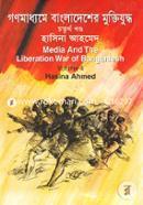 Media and the Liberation War of Bangladesh -4th Khondo