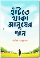 Hatte Thaka Manusher Gan