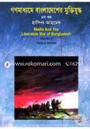 Media and the Liberation War of Bangladesh -9th Part