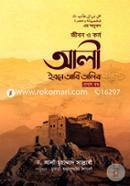 Jibon O Kormo Ali Ibne Abi Talib- 1st Khondho
