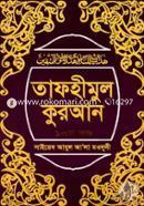 Tafhimul Quran 10th Part
