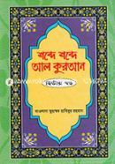 Shobde Shobde Al Quran 2nd Part