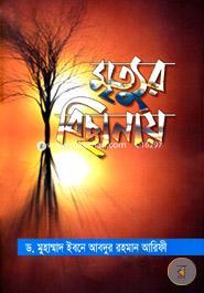 Mirtur Bichanay