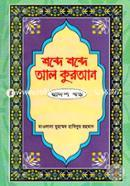 Shobde Shobde Al Quran 12th Khondo